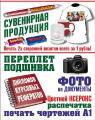 Предлагаем полиграфические услуги - Киров - Типографии и полиграфия Быстро, качественно. Индивидуальный подход к каждому клиенту