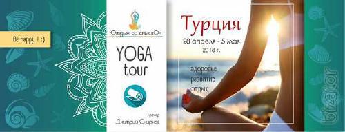 Стретчинг йога-тур