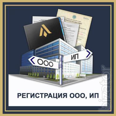 Оформление регистрационных документов предприятий, ФЛП в Одессе