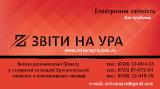 Качественное бухгалтерское сопровождение Вашего бизнеса и создание отчетности. Работаем по всей Украине.