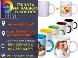 Печать на чашках в Днепре