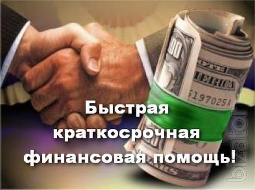 Быстрая краткосрочная финансовая помощь.