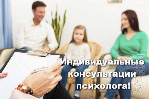 Индивидуальные консультации психолога.