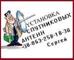 Телевидение спутниковое Харьков