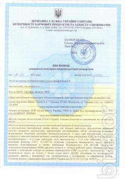 Гигиенические заключения (высновки, еспертиза продукции) Держпродспоживслужби Украины