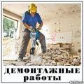Демонтажные работы. Вывоз мусора. Уборка. Демонтаж стен, стяжки, перегородок, пола, паркета, линолеума, обоев, ковролина, плитки, дерева, гипса