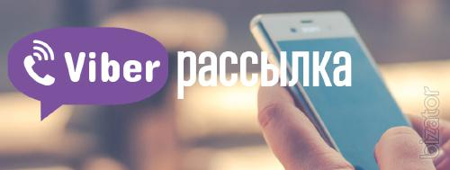 Marketing Solution Group Viber-рассылка