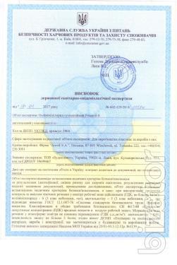 Гигиеничеcкие заключения (висновки, еспертиза продукции) Держпродспоживслужби Укpaины