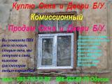 Б/у окна, двери Одесса. Выкупим поддержанные окна