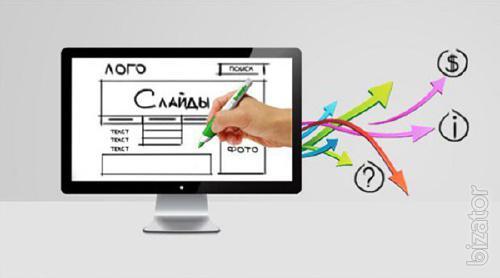 Разработка сайтов | Создание рекламы