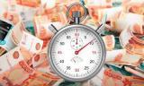 Кредит быстро и надежно в день обращения без предоплаты