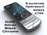 Новый Nokia 6700 Оригинал Hungary & Finland ! рус. клавиатура и меню