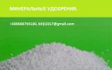 Минеральные удобрения. Нитроаммофос, карбамид, селитра, по Украине, CIF, FOB, DAP.B, DAP.