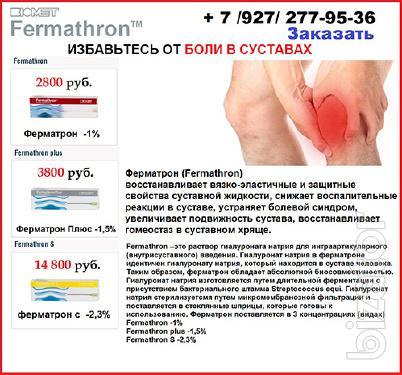 Ферматрон (Ферматрон, Ферматрон плюс, Ферматрон С) у нас:100% гарантия самые низкие цены в России!
