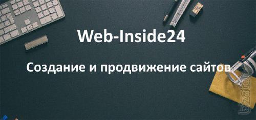 Web-Inside24 Team - создание и продвижение сайтов