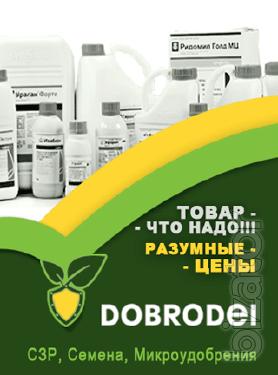 Средства защиты растений по оптовым ценам с доставкой по Украине.