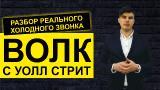 """Тренинг-практикум по продажам """"Волк с УоллСтрит"""", 26-27 мая"""