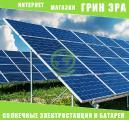 Солнечные электростанции, солнечные батареи, с доставкой по Украине