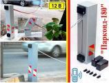 Антивандальный цепной барьер-шлагбаум Парконд (12V/GSM)