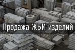 ЖБИ uзделия Харьков, д0ставка