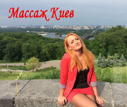 Массаж с выездом Киев