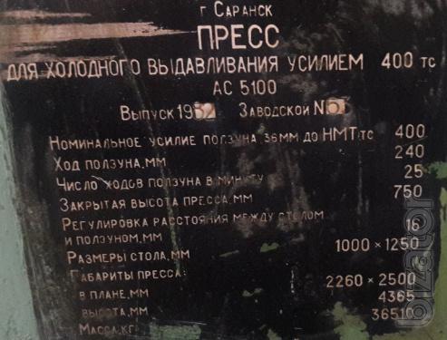 АС5100 чеканочный пресс
