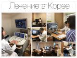 Срочная организация обследования и лечения в Сеуле.