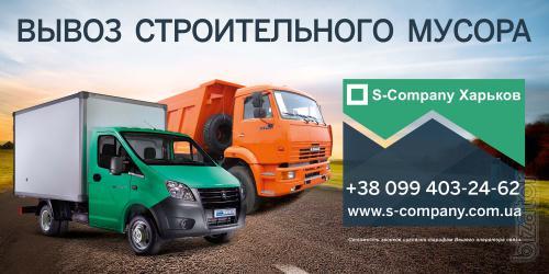 Вывоз строительного, бытового мусора в городе Харьков.