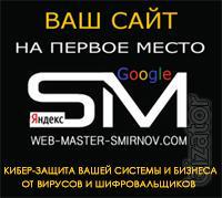 Ваш сайт на 1 место в Google и Яндекс