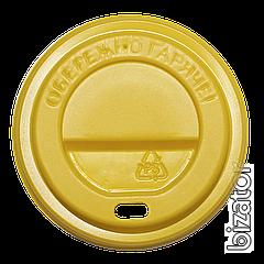 Крышка на стакан КР69 50шт (175мл) Желтая