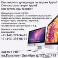Как купить акции Apple в России?