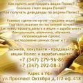 Покупка – продажа акций Полюс (Полюс Золото). Цена акций Полюс сегодня.