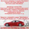 Как купить акции Tesla Motors в России.