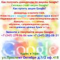 Как купить акции Google в России?