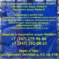Как купить акции Wal-Mart Stores в России?