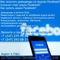 Купить акции Facebook в России.