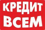 Срочно нужны деньги? Кредит до 100000 грн. Решение за 15 мин. Онлайн.
