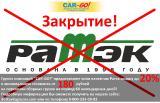 Закрытие компании Ратек, предоставление скидок