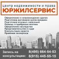 ЮржилСервис. Агентство недвижимости в Домодедово