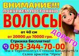 Продати волосся в Тернополі дорого Скупка волос