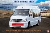 Киев-Донецк-Киев пассажирские перевозки