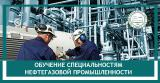 Профессиональное обучение рабочим специальностям нефтегазовой промышленности