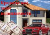 Рефинансирование всех кредитов/займов под залог в Москве.