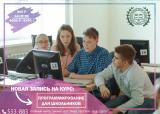 Сертифицированный курс от компании 1С «Основы программирования на языке Java для школьников»