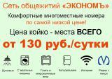Общежитие для студентов в Санкт-Петербурге