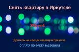 Снять квартиру в Иркутске на длительный срок