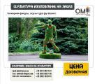 Скульптура для парков, изготовление садово парковых скульптур