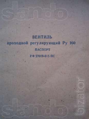 Вентиль (газ )УФ 27019-025 Ру 160