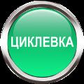 Циклевка шлифовка ремонт реставрация паркета Буча Ирпень Киев