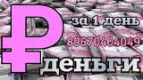 Предоставление займов в Москве и МО под залог квартир и домов